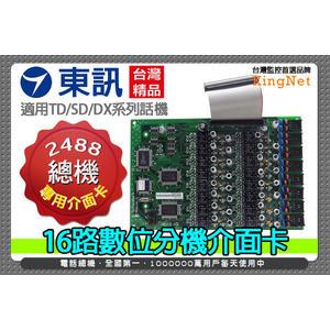 【台灣安防】監視器 台灣大廠!!東訊多功能卡 16路數位分機介面卡 2488總機系列 TECOM晶片 TD/DX/SD
