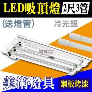 T8 LED 2尺3管 (附LED燈管+小夜燈) LED 日光燈具 日光燈 美術燈具 吸頂燈 冷光銀【奇亮科技】含稅