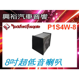 【RockFordFosgate】8吋超低音喇叭+音箱 P1S4W-8