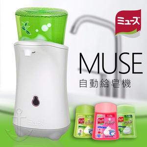 日本MUSE 感應式泡沫自動給皂機+專用香氛洗手乳自動洗手機