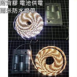 [拉拉百貨] 2米 燈條 電池用 戶外 室內 車用 防水燈帶 貼片燈帶 LED 條燈