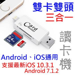 【三合一】Apple Android 通用 SD/TF大小雙卡 3合1讀卡機/Lightning/手機/平板/128G/雙頭龍/iphone/ipad-ZY