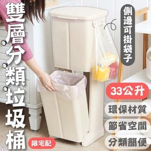 分類垃圾桶 直立式雙層 33L【HU018】垃圾分類 乾濕分離 垃圾筒 廚餘 紙類 回收