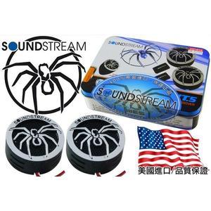 SOUND STREAM 蜘蛛 TWt.5 110W 高階版 高音喇叭 細緻清晰 公司貨 毒蜘蛛 黑蜘蛛