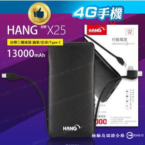 HANG X25 行動電源13000mah(自帶線三種接頭)V8/Type-C/Iphone 大容量【4G手機】
