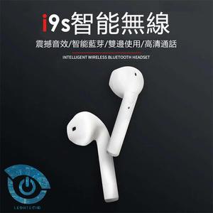 i9S-TWS藍牙無線耳機 藍牙5.0自動配對 電量顯示 語音提示 智能充電 IOS/安卓適用