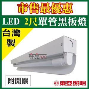 【奇亮科技】含稅 東亞 LED 黑板燈 2尺單燈 (附開關) 10W*1 附原廠2尺燈管 教室燈 看板燈 公佈欄燈