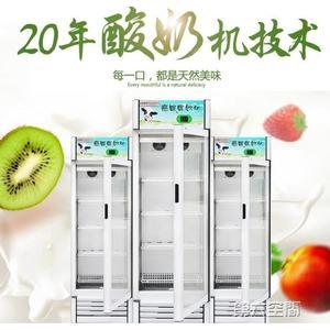 發酵箱 酸奶機商用冷藏發酵全自動一體小型發酵櫃大容量酸奶發酵箱 第六空間MKS