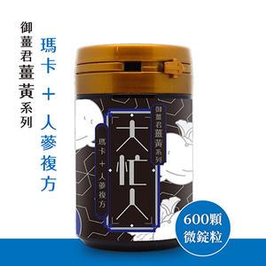 晶璽-御薑君薑黃系列-日本原裝進口-大忙人