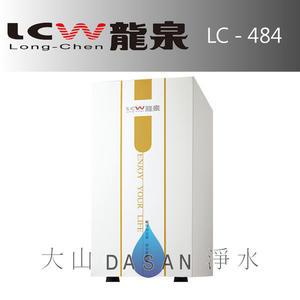 《專業安裝》《分期零利率》 LCW龍泉 廚下型 冷熱飲水機/加熱器 (LC-484/LC484) 瞬熱式