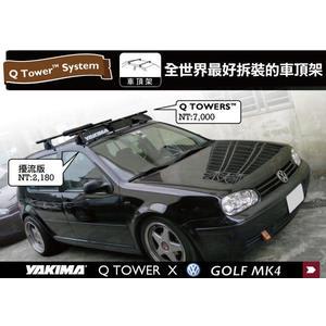 ∥MyRack∥YAKIMA Q TOWERS VW Golf MK4 專用車頂架∥全世界最好拆裝的車頂架 行李架 橫桿∥