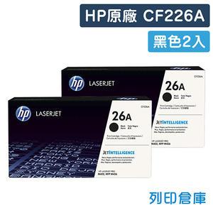 原廠碳粉匣 HP 2黑組 CF226A/CF226/226A/26A / 適用 HP LaserJet Pro M402n/M402dn/M402dw/M426fdn/M426fdw