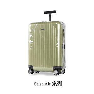 ★飛租不可★實體店面 RIMOWA專用款保護套 / 行李箱套 《SALSA AIR系列》