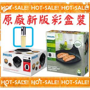 《原廠新版彩盒裝》Philips HD9940+HD9925+贈專用噴油罐 飛利浦 HD9642氣炸鍋專用 煎烤盤+烘烤鍋