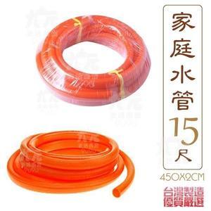 【九元生活百貨】家庭水管/15尺 塑膠水管 橘色水管 PVC水管