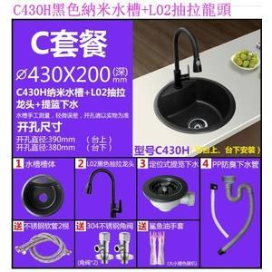X-黑色納米吧台圓形小水槽單槽套餐陽台水池304不銹鋼廚房小洗菜盆【C套餐】