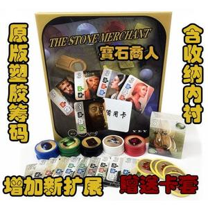 寶石商人籌碼版益智類思維策略超現代藝術桌遊卡牌游戲