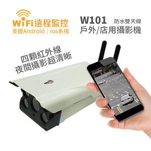 【WIFI戶外防水監視器】*認證商品*W101無線戶外防水紅外線夜視監視器/非小米監視器針孔攝影機