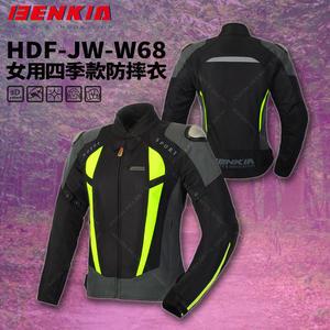 [中壢安信] BENKIA HDF-JW-W68 黑螢光綠 女用 四季 防摔衣 五件式護具 防風內裡 騎士服 車衣