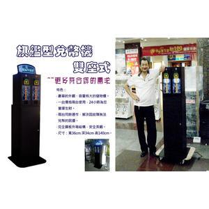 豪華級雙座式兌幣機/換錢機-大促銷39800 換幣機 兌幣機 無人商店 夾娃娃 自助洗.