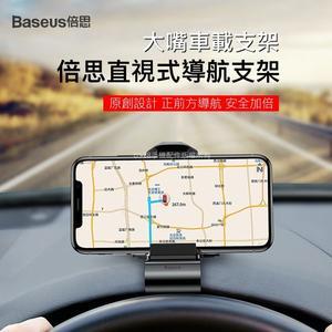 Baseus倍思 大嘴車用儀表板手機支架 HUD 導航支架 手機座 手機架 夾持式