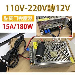 【飛兒】車用家用轉換!110V-220V轉12V 點菸口變壓器 15A/180W 點煙器 轉接器 AC/DC 77
