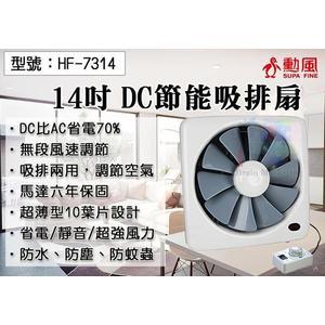【尋寶趣】勳風14吋DC直流變頻節能 吸排扇 無段風速調節 排風扇 抽風扇 吸排風扇 電扇 HF-7314