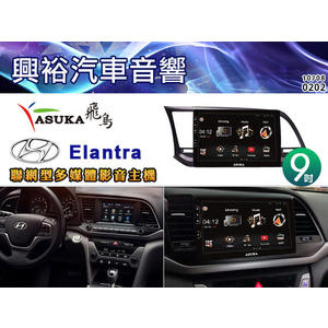【ASUKA飛鳥】17~18年Hyundai Elantra專用9吋PTA-309聯網型多媒體影音主機*台灣製 保固2年