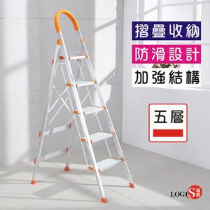 LOGIS 家用摺疊梯 五層梯 鋁製 防滑梯 工作梯 耐重150KG 鋁梯 加厚鋼管 梯子 安全耐重【CS-105A】