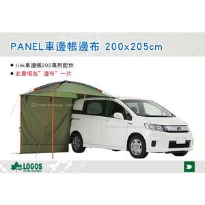 ||MyRack|| 日本LOGOS PANEL車邊帳邊布 200x205 link車邊帳專用 No.71808009
