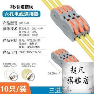電線連接器 快速連接器電線快速插接接頭多功能對接頭對插接頭接線端子10只-快速出貨