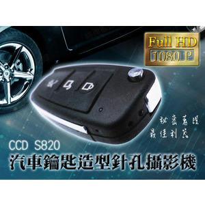『時尚監控館』免運 HD 1080P 夜視 汽車鑰匙 針孔攝影機 遙控器 針孔  錄影 錄音