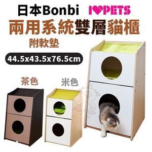 *KING WANG*日本Bonbi《兩用系統雙層貓櫃(附軟墊)》貓跳台/貓櫃【BO75132茶│BO75133米】