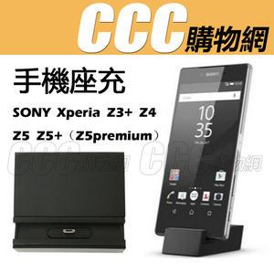 SONY Z5 座充 - 索尼 Z5+ Z5 Premium 專用 座充 Z5座充 Z5+座充 充電底座 充電器 手機 支架 黑色