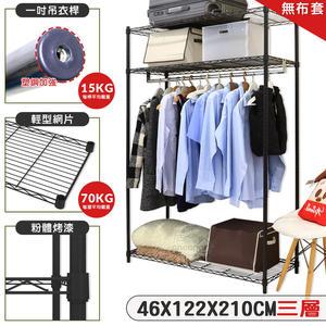 【居家cheaper】大型46X122X210CM三層吊衣架組烤漆黑(無布套)/波浪架/收納架/衣櫥架/鐵力式架/衣架