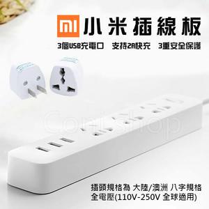 【coni shop】 小米插線板 USB智能排插 小米延長線 防過載開關插座手機充電接線板 送電源轉接頭