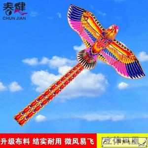 兒童成人大型火鳳凰鳥類老鷹風箏立體前杠風箏長尾微風易飛風箏