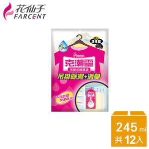 每日狂殺 整箱購買【花仙子】克潮靈吊掛式除濕袋245ml-12入-活性碳