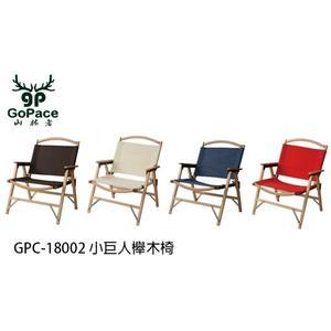 丹大戶外【山林者GoPace】GPC-18002 小巨人櫸木椅(牛津)