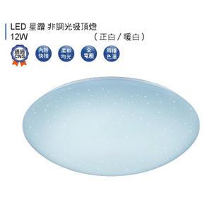 【燈王的店】舞光星鑽 LED 12W 非調光吸頂燈 ☆ LEDCES12R1