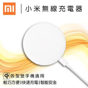 【coni shop】小米無線充電器 米家 Qi  iPhone8 Plus X 無線充電器 蘋果 手機座充 充電盤