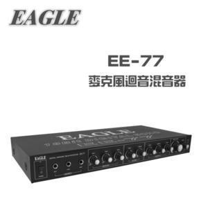 EAGLE EE-77 卡拉OK點歌機專用音效混音器【免運+保固一年】