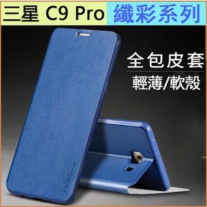纖彩 三星 Galaxy C9 Pro 手機殼 手機套 支架 側翻 C9 Pro 手機套 全包邊 軟殼 c9 pro 保護殼 防摔 保護套