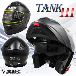 【SBK TANK III 素色 雙層鏡片 可掀式 全罩 安全帽 黑 可樂帽 雙D扣 TANK3 】內襯全可拆、免運費