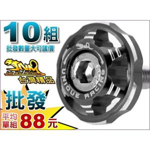 A4710008004-10. [批發網預購] 台灣機車精品 鋁合金六爪牌照螺絲墊片型 黑色款2入 10組