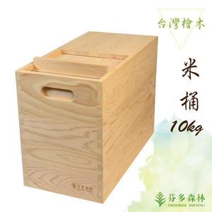 台灣檜木米箱10kg 在廚房可以儲米的收納用具 可聰明置物的餐具收納桶 木製米甕缸禮盒
