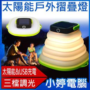 【3期零利率】全新 太陽能戶外摺疊燈 太陽能&USB充電 三檔調光 LED 防水材質 摺疊收納 露營