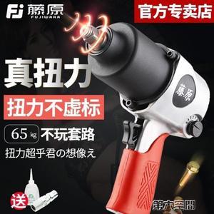 自動扳手 小風炮 1/2氣動扳手大扭力汽修輪胎拆卸氣扳機氣動工具 第六空間 MKS