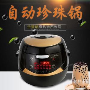 珍珠鍋煮珍珠鍋奶茶店專用鍋商用全自動珍珠機臟茶紅豆西米露一機多用【限時八五折】