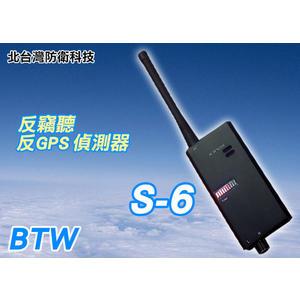【北台灣防衛科技】BTW 全頻無線掃頻反監聽偵測器*無線針孔攝影機+竊聽器+GPS追蹤器一網打盡*